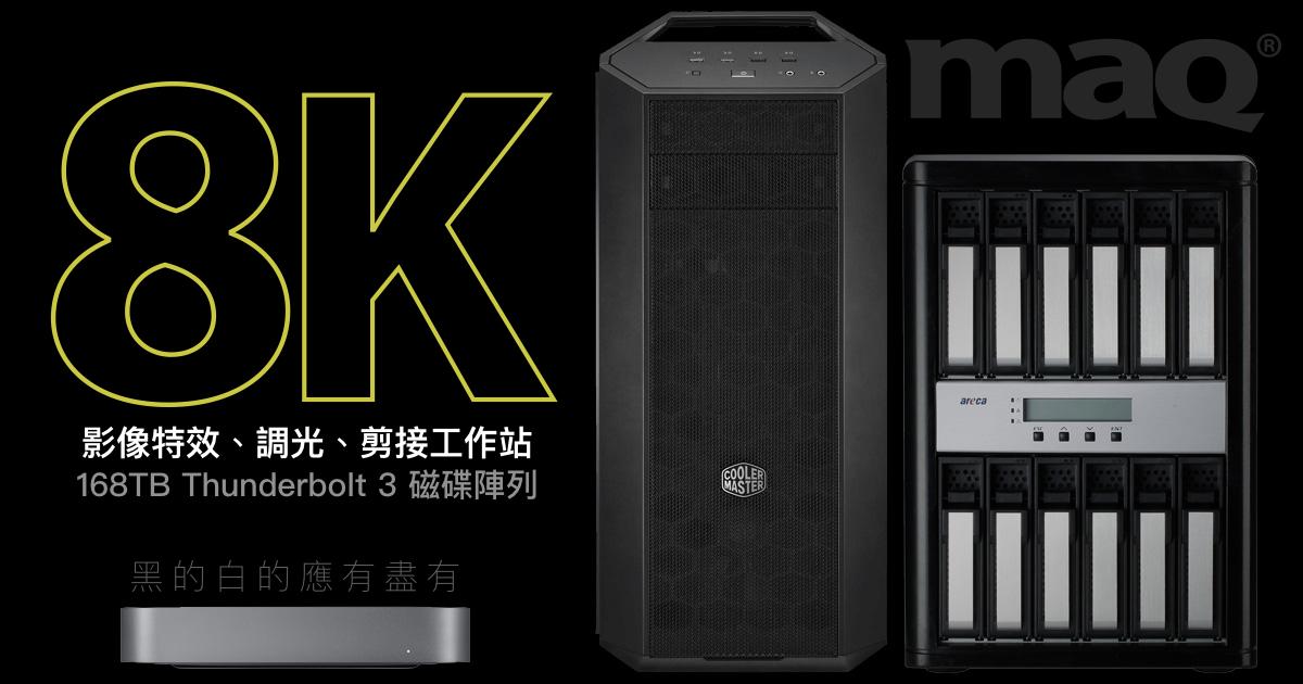 MAQ Intel 第10代X i9-10900X i9-10920X i9-10940X i9-10980XE 18核心處理器 X299 8K 剪輯系統工作站, i9-9900K i7-9700K Z390 4K 剪輯系統工作站 支援雷電3連接埠!黑蘋果相容機
