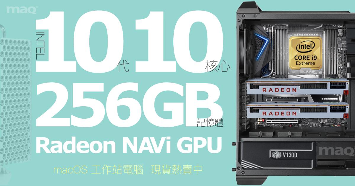 MAQ Intel 10代12核心 i9-10920X/i9-10940X macOS工作站 現貨熱賣中