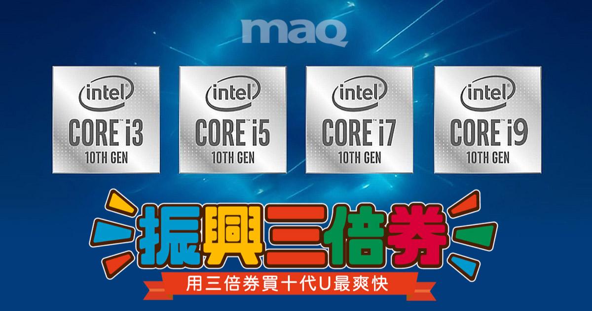 MAQ Intel 10代18核心 i9-10920X/i9-10980XE macOS工作站 現貨熱賣中
